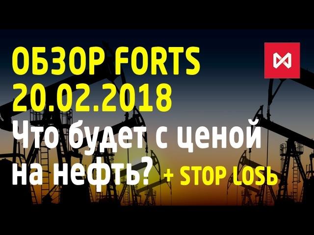 Обзор FORTS. Цена на нефть будет расти или падать? Сигналы на больших таймфреймах. STOP LOSЬ