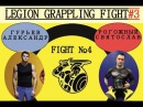LGF3 (Legion Grappling Fight) FIGHT4 Гурьев vs Рогожный