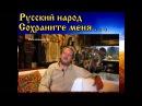 В Сундаков Жесткая правда для Ура Патриотов