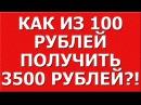 Как 100 рублей превратить в 3500 рублей ?!Платящий проект Three in One!
