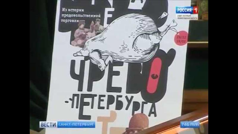 Выставка Чрево Петербурга. ГТРК Санкт-Петербург