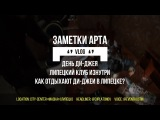 VLOG - ДЕНЬ ДИДЖЕЯ - DJ PLATONOV - MACKA
