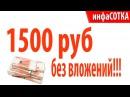 Сайт платит 1500 руб. Легкий заработок в интернете без вложений. Твой комп рубит ка
