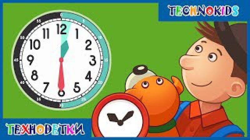 Мультик про время для детей * Мультфильм о времени и часах малышам * Детям про ч ...