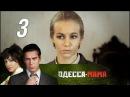 Одесса-мама. 3 серия (2012). Детектив @ Русские сериалы
