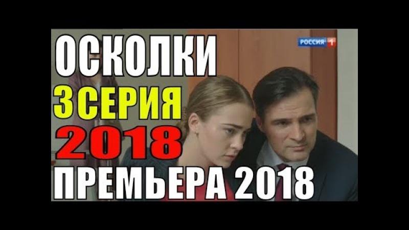 Осколки 3 серия Премьера 2018 Русские мелодрамы 2018 новинки, сериалы 2018 2