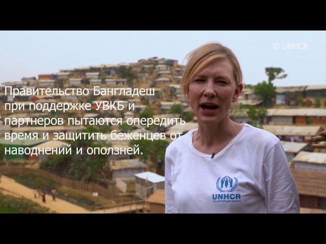 Актриса Кейт Бланшетт, Посол доброй воли УВКБ, в Бангладеш