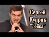 Сергей Куприк и Лесоповал - Зойка 2001