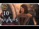 Assassin`s Creed Братство Крови 10 Тайна картин Прохождение на русском Без комментариев