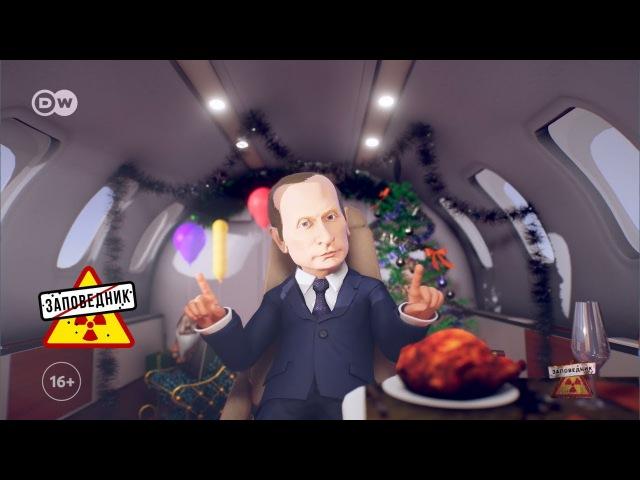 Три белых коня выборов-2018: Путин, Собчак и Жириновский – Заповедник, выпуск 8, сюжет 1