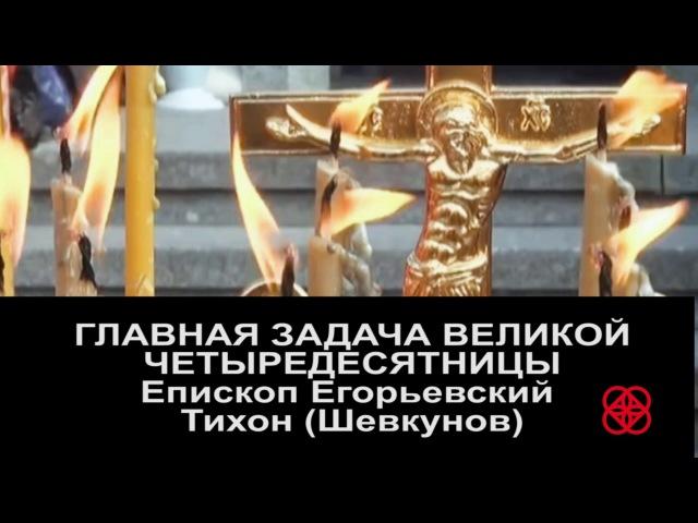 Великий пост 2018 Тихон Шевкунов Епископ Егорьевский