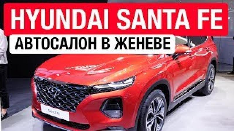 Дизайнерский Hyundai?! Да, и это новый серийный Santa Fe! Женева 2018