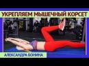 ►Укрепляем МЫШЕЧНЫЙ КОРСЕТ ПОЗВОНОЧНИКА Упражнения для живота