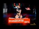 Ночной Клуб Компас 10.03.18 - ВосьмиДЕСЯТОЕ марта
