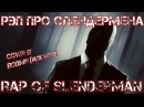 RAP Rap Of Slenderman Рэп про Слендермена Cover by Rodimir JackWoods