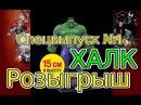 Правила Розыгрыша ► Герои Marvel 3D Спецвыпуск №1 ► Невероятный Халк ◄ Конкурс
