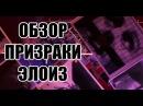 Обзор - Призраки Элоиз Ужастик без Скримеров Наконец-то! 2017