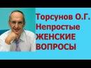 Торсунов лекции НЕПРОСТЫЕ ЖЕНСКИЕ ВОПРОСЫ