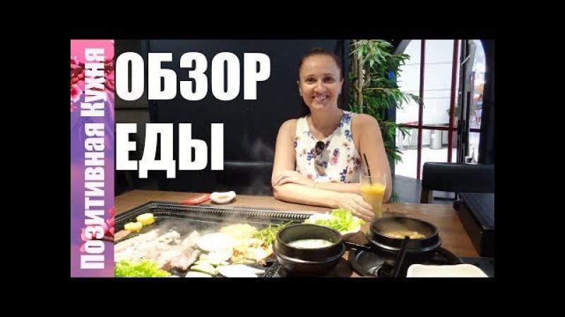 ОБЗОР ЕДЫ И ОБЗОР РЕСТОРАНОВ ВО ВЬЕТНАМЕ Новости из Вьетнама | Vietnam Restaurant Food review