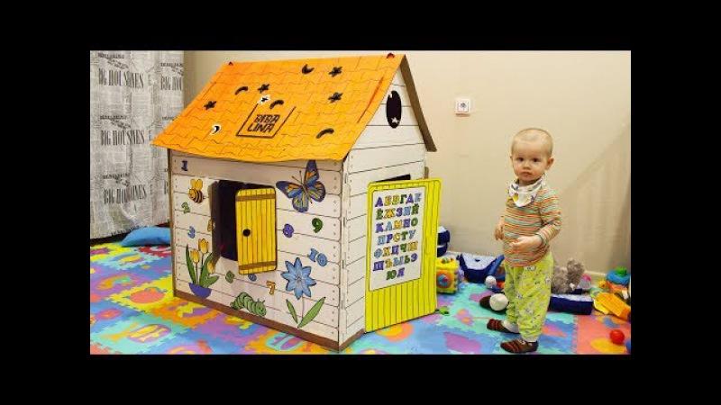 Развивающий дом раскраска BIBALINA | Картонный домик Бибалина