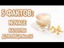 5 ФАКТОВ: Восстанавливающие капсулы для лица NovAge Nutri6 (Любовь Шипилова)