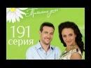Татьянин день 191 серия