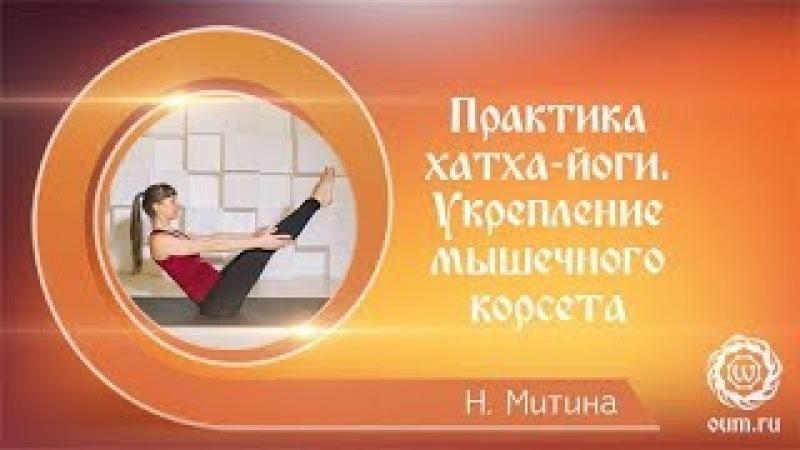 Практика хатха йоги для начинающих Укрепление мышечного корсета Наталья Митина
