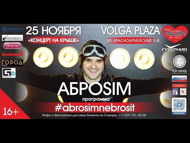 Abrosim / концерт на крыше / volga plaza / live video