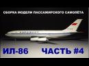 Сборка Ил-86. Часть четвёртая.