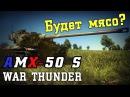 AMX-50 Surbaissé - БУДЕТ МЯСО War Thunder