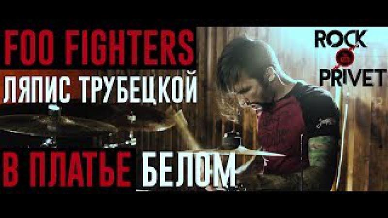 Ляпис Трубецкой / Foo Fighters - В Платье Белом (Cover by ROCK PRIVET)