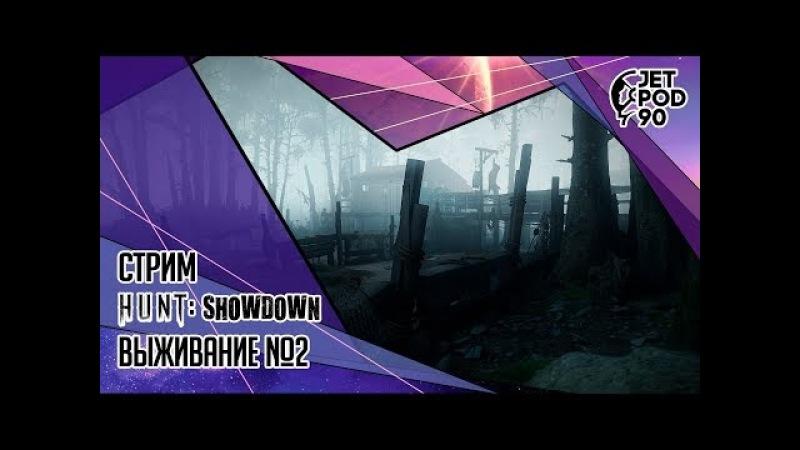 HUNT: SHOWDOWN от Crytek. СТРИМ! Учимся выживать в мире зомби вместе с JetPOD90, часть №2.
