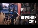 Игромир 2017 с MSI. Лучшие игры, железо и косплей WEAREGAMINGFAMILY