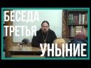 о.Георгий Максимов | Беседа в Храме Ап. Фомы | Страсти и добродетели | Беседа третья
