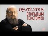 Анатолий Вассеpман - Открытым текстом 09.02.2018