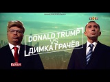 Рэп-баттл года: Дональд Трамп против Димки Грачёва