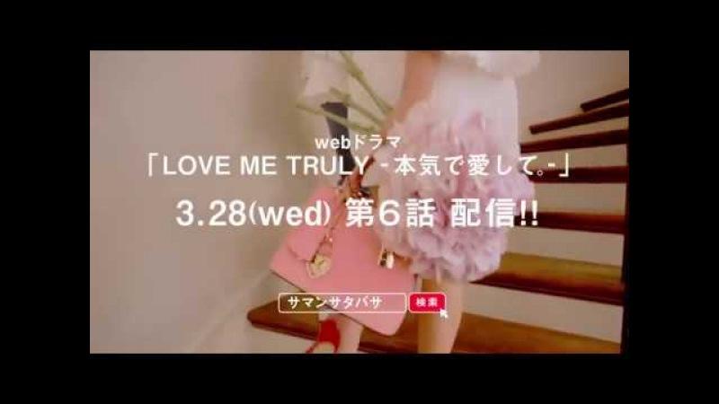 【第5話】2018 Samantha Thavasa 「LOVE ME TRULY -本気で愛して。-」