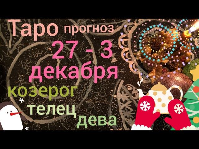 Таро прогноз КОЗЕРОГ ТЕЛЕЦ ДЕВА 27 - 3 декабря предсказание Таро онлайн гадание на...