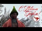 НОВЫЙ ГОД 2018 С КОМАНДОЙ KUBANETZ! (GTA 5 ONLINE MUSIC VIDEO)