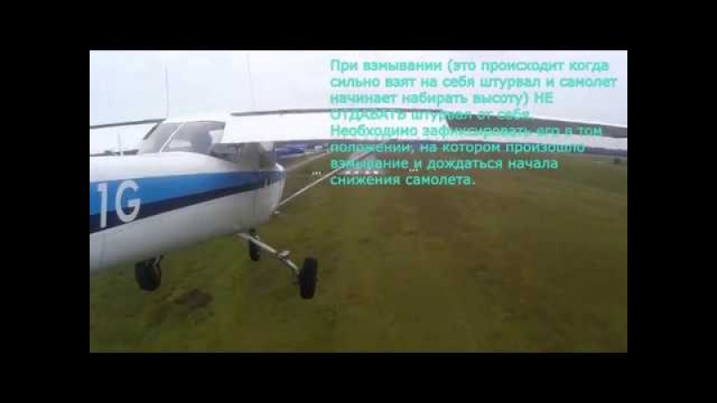 Cessna150 Pattern flight procedures / Процедуры полета по кругу на Cessna 150