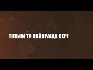 Олександр Пономарьов - Найкраща ( Official Lyric Video )