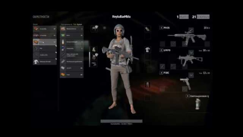Invisible cheater PUBG kill me (PlayerUnknown's Battlegrounds) 10.22.2017 / Invisible hacker