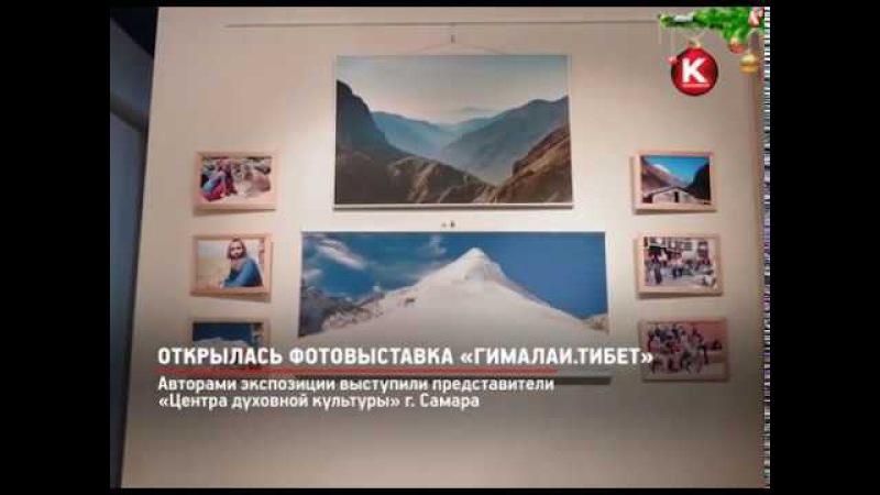 КРТВ. Открылась фотовыставка «Гималаи.Тибет»