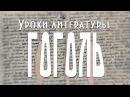 Николай Васильевич Гоголь. Борис Ланин. Уроки литературы. Изучение Гоголя в школе. 12