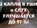 2 капли в УШИ и СЛУХ УЛУЧШАЕТСЯ ДО 97%! топ5хайп