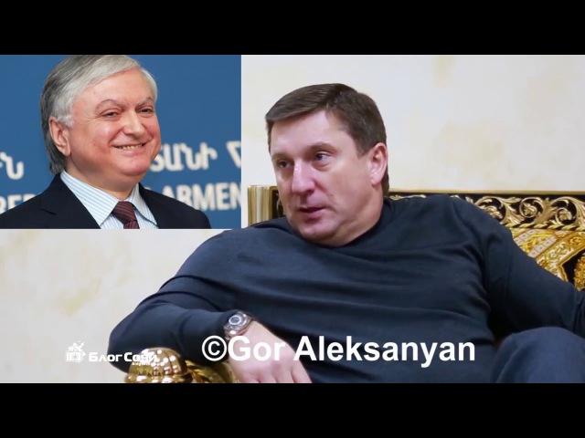 Рубен Татулян: Я советник министра иностранных дел Армении