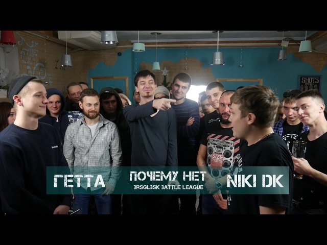Гетта / Niki DK ПОЧЕМУ НЕТ/BRSGLBSK Battle League Третья 1/4 финала