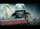 Универсальные солдаты Сталина Рассекречено