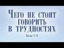 Проповедь: Чего не стоит говорить в трудностях? (Даниил Ткачев)