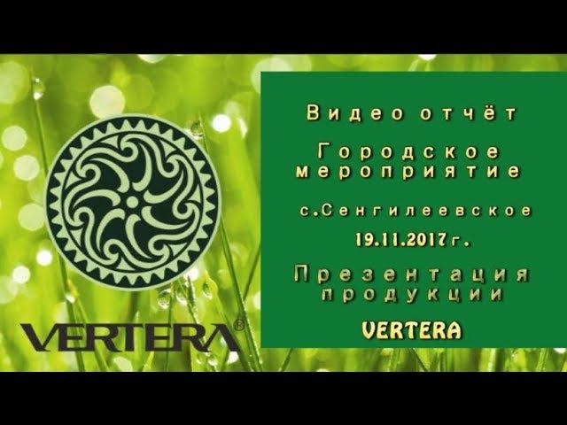 Городское мероприятие Vertera Ставрополь (Сенгилеевское)
